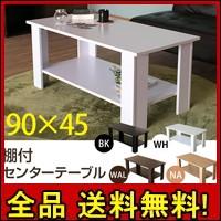 【送料無料!ポイント2%】棚付センターテーブル  テーブル ミニテーブル リビングテーブル ソファテーブル ローテーブル