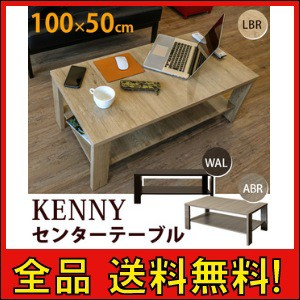 【送料無料!ポイント2%】KENNY センターテーブル 100×50 置き場所を選ばないシンプルなデザイン! カラーは選べる3色♪