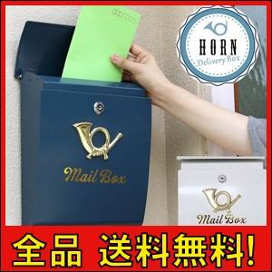 【送料無料!ポイント2%】horn シリーズ メールボックス グレイッシュブルー・ホワイト ポスト 郵便受け 新聞受け 鍵付き 郵便ポスト