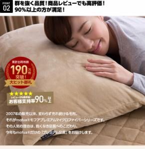 クーポン進呈中【送料無料!ポイント2%】mofua プレミアムマイクロファイバー枕カバー シルクを超える超極細繊維でさらに心地よく
