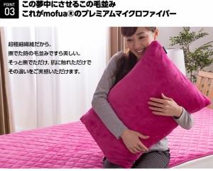 【送料無料!ポイント2%】mofua プレミアムマイクロファイバー枕カバー シルクを超える超極細繊維でさらに心地よくなりました