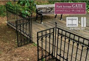 【送料無料!ポイント2%】 パークアベニュー ゲートセット IPN-7022G-SET アイアン ゲート フェンス ラティス 花 ガーデン DIY 庭