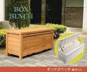 【クーポン進呈中】【送料無料!ポイント2%】 ボックスベンチ幅90 BB-W90 収納 収納庫 チェア ベンチ ダイニングチェア 物置 木製 収納