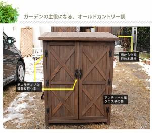 クーポン 送料無料!ポイント5% オールドカントリー調ストッカー120 WSOC-1200 ベランダ収納 収納 収納庫 小屋 物置 天然木 木製 おしゃれ