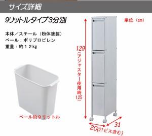 【送料無料!ポイント2%】スチール製ダストボックス 9リットルタイプ3分別  キッチンのゴミ箱に!水やキズに強いスチール製♪
