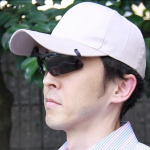 【送料無料!ポイント2%】帽子に掛ける偏光サングラス 老眼付 老眼付 老眼鏡 めがね 国産 日本製 ズームシニアグラス