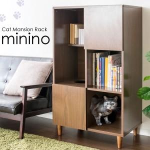 【送料無料!ポイント5%】キャットマンション minino ミニーノ  収納 木製ラック  リビング 収納ラック 収納
