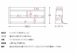 【送料無料!ポイント2%】ヘッドボード MUUR ムール  伸縮式 後付け 収納棚  簡単設置 宮棚  収納ラック 奥行17cm #5