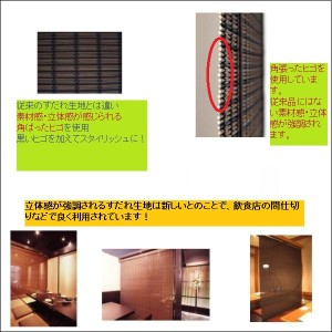 【送料無料!ポイント2%】 国産バンブースクリーン 88×135 日本製 リゾート アジアンテイスト 竹 ロールアップ 模様替え カーテン