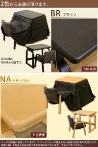 【送料無料!ポイント2%】1人用こたつ ハイタイプ 長方形 70×50cm こたつ布団 イス 3点セット テーブル リビングテーブル