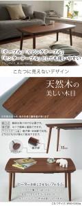クーポン進呈【送料無料!ポイント2%】フラットヒーター ソファこたつ ブエノ 105x55cm  こたつ テーブル  ミニテーブル サイドテーブル