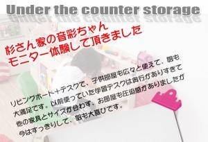 【送料無料!ポイント2%】カウンター下収納 デスクタイプ 120cm  カウンター下のデッドスペースを有効活用!