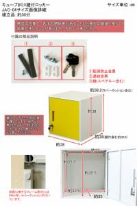 【送料無料!ポイント2%】キューブBOX 鍵付きロッカー 置き場所を選ばないコンパクトサイズ