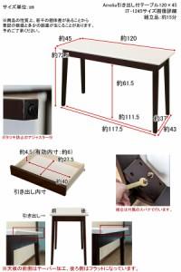 【送料無料!ポイント2%】Amelia 引き出し付きテーブル 120×45 小物の収納に便利な引き出し付きでサッと出し入れ可能♪