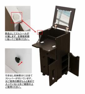【送料無料!ポイント2%】コスメワゴン 縦型   ミラーが折りたためるので片付けや移動も簡単! 収納家具 鏡台 1面ドレッサー