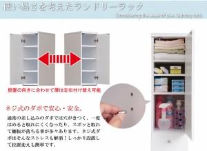 【すぐ使えるクーポン進呈中】【送料無料!ポイント2%】スリムランドリーラック 幅25cm   洗濯機上の空いたスペースを有効活用!
