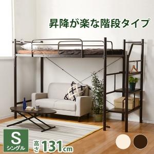無印 良品 ロフト ベッド