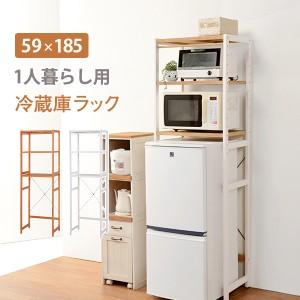木製 冷蔵庫ラック MCC-5047NA 冷蔵庫の周りをスッキリ 収納家具 ラック オープンラック  【送料無料  300円OFFクーポン進呈】