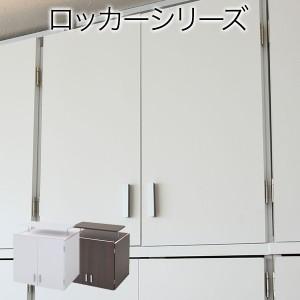 ロッカー シリーズ 上置き 棚 ラック 単品 幅60 シンプル チェスト 衣類収納 上棚 【送料無料  300円OFFクーポン進呈】