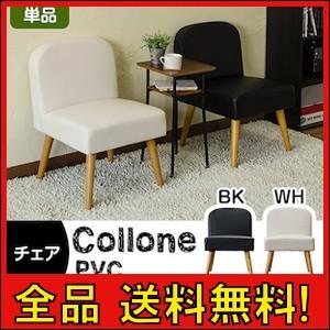 【送料無料!ポイント2%】Collone チェア PVC  PVCを使用しているためお手入れが 簡単!