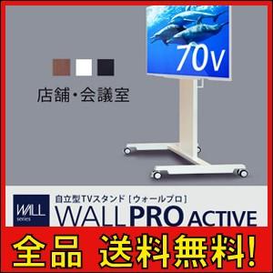 クーポン進呈中【送料無料!ポイント2%】WALL PRO ACTIVE ウォール プロ アクティブ 自立型TVスタンド 移動式  テレビ台 ハイタイプ 伸縮