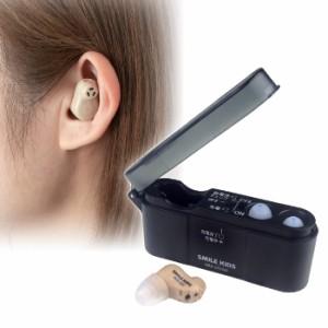充電式 耳すっぽり集音器 AKA-202 811783 補聴器 充電式 耳かけ 音量調節 高齢 集音 USB電源 クリア 左右両耳兼用 収納家具 テレビ台・ロ