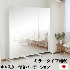 キャスター付き間仕切り大型ミラー 幅60 NJ-0554 姿見 スタンドミラー 鏡 全身ミラー オフィス 薄型 隙間 玄関 洗面所 すき間 バレエ 鏡