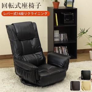 レバー式14段回転座椅子 イス・チェア 座椅子 cxd03 レバー式14段回転座椅子 座椅子 いす イス リビング 和室 収納 収納ポケット付き リ