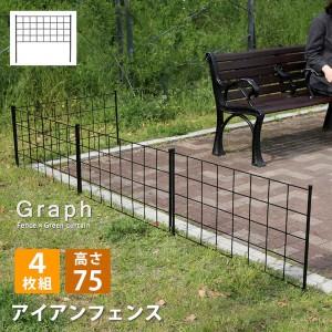 アイアンフェンス 高さ75「グラフ」 4枚組 エクステリア 庭まわり フェンス・垣 IF-GR02-4P-BLK フェンス アイアン ガーデンフェンス ガ