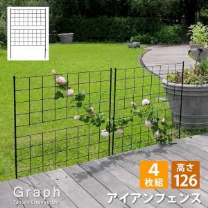 アイアンフェンス 高さ126「グラフ」 4枚組 エクステリア 庭まわり フェンス・垣 IF-GR022-4P-BLK フェンス アイアン ガーデンフェンス