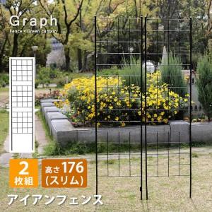アイアンフェンス(スリムタイプ)高さ176「グラフ」 2枚組 エクステリア 庭まわり フェンス・垣 IF-GR025-2P-BLK フェンス アイアン ガー