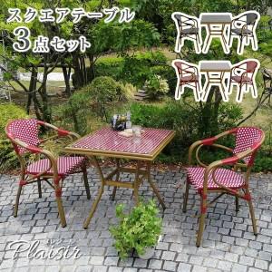 スクエアテーブル3点セット「プレジール」 ガーデニング ガーデニングファニチャー ガーデン用テーブル PLS-S70-3PSET 簡単組立 ガーデン