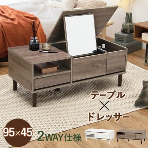 Lilio 2WAYドレッサー×テーブル 幅95? テーブル センターテーブル・ローテーブル RD-1126 メイク 鏡 収納 鏡面台 化粧台 ミニテーブル