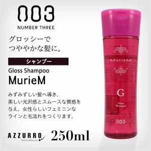 ナンバースリー ミュリアム シャンプー G 250ml【ノンシリコン】【翌日着対応】