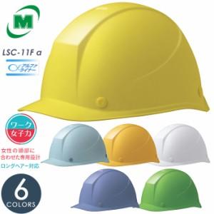 ミドリ安全 ヘルメット 小サイズ LSC-11F α 全6色 FRP製 高所作業 レディース 小顔 女性用