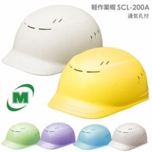 ミドリ安全 ヘルメット 軽作業帽 SCL-200A ベンチレーション設計 通気孔付 頭部保護
