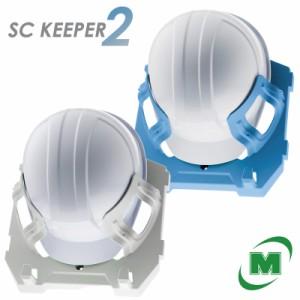 ミドリ安全 ヘルメットハンガー SCキーパー2 全2色 備品 現場 防災 備蓄 連結可