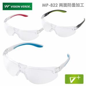 ミドリ安全 保護めがね ビジョンベルデ MP-822 両面防曇加工 全3色 花粉対策