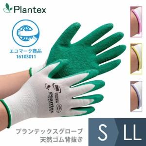 ミドリ安全 作業手袋 プランテックスグローブ 天然ゴム背抜き S〜LL 品質管理用 エコマーク