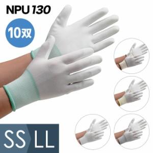 ミドリ安全 作業用手袋 NPU-130 SS〜LL 10双 滑り止め 手のひらコーティング ポリエステル