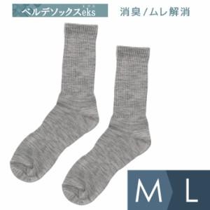 送料無料 ミドリ安全 ベルデソックス eks 先丸 グレー M/L 靴下 消臭 吸湿発熱 防寒
