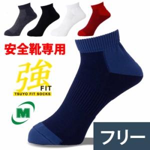 送料無料 ミドリ安全 強フィットソックス ショート 全5色 フリー24〜27cm ホワイト小22〜25cm 作業用靴下