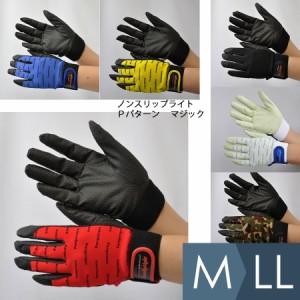 ペンギンエース penguinace 作業手袋 ノンスリップライトPパターン マジック 全5色 M〜LL 現場 倉庫