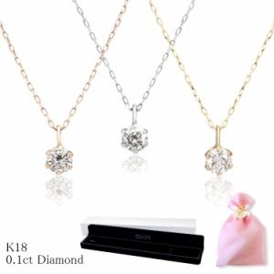 ネックレス レディース 18金 K18 SI/Hカラー ダイヤモンド 0.1ct i1粒 ネックレス Velsepone 送料無料