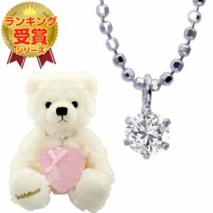 1粒 ダイヤ ネックレス レディース ダイヤモンド 0.1ct テディベア ぬいぐるみ vp-hi01ct-cb-tdt-01 送料無料