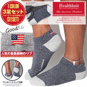 【Healthknit(ヘルスニット) 星条旗 柄 プリント ショートソックス 3足 セット】靴下 メンズ くつした くるぶし ラグスタイル pm-6504