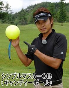 ライト シンプルマスターCB(キャンディーボール)M-510 【■Li■】