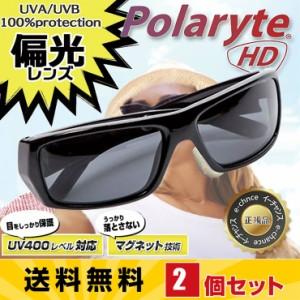 【送料無料】 お得な2個セット ポラライトHDサングラス ブラック