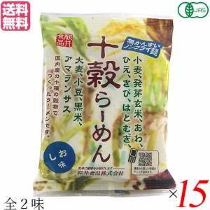 ラーメン らーめん インスタントラーメン 桜井食品 十穀らーめん(ノンフライ麺) しお・しょうゆ 15袋セ