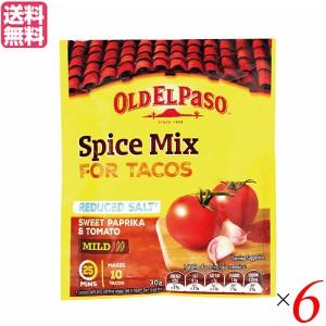 タコス スパイス 調味料 オールドエルパソ タコシーズニング(うす塩味) 30g 6個セット 送料無料